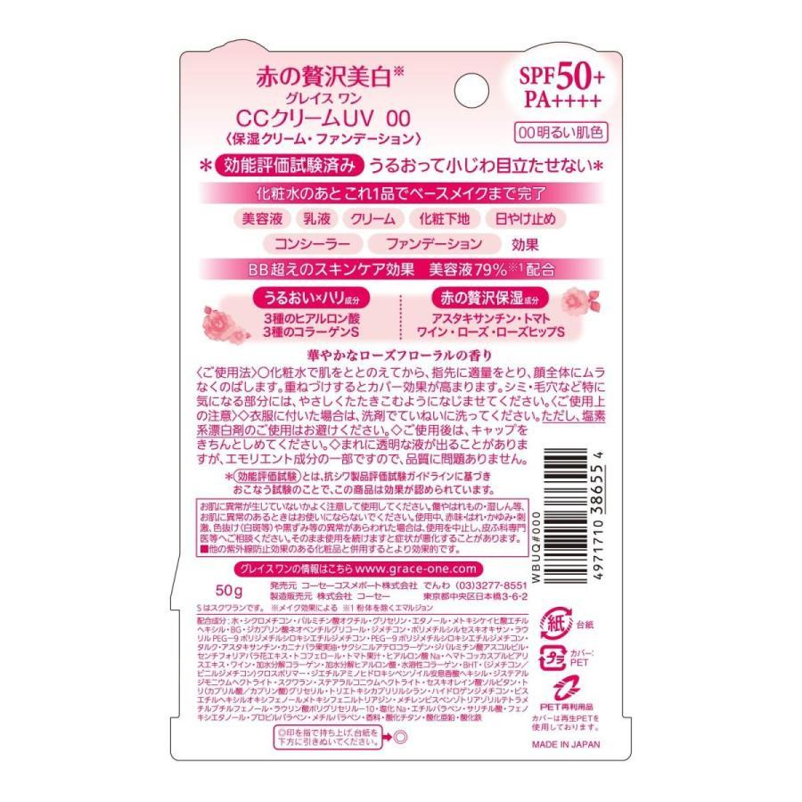 KOSE コーセー グレイスワン CCクリームUV 00 (明るい肌色) (SPF50+ PA++++) 50g r-ainet 02
