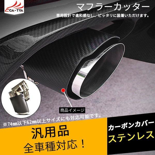 TY228 汎用 マフラーカッター カーボンカバー 下向き対応 角度調整可 送料無料 激安 お買い得 キ゛フト 二重タガより固定 カスタム 外装 1P アクセサリー ドレスアップ 人気ブレゼント パーツ