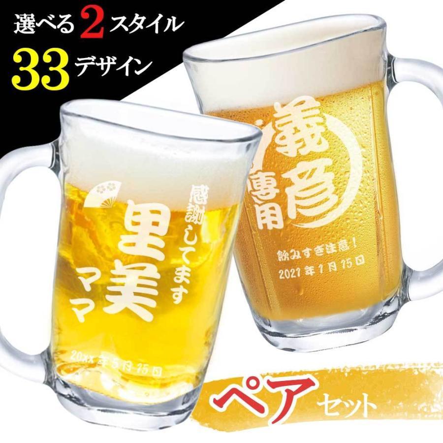 選べる2TYPE ビールジョッキペア