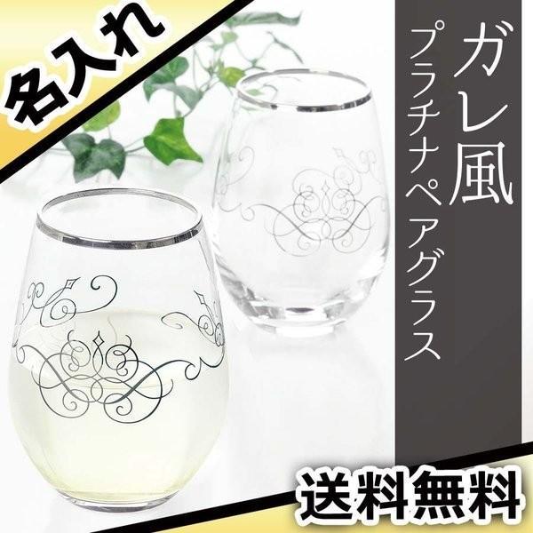 ガレ風プラチナペアグラス