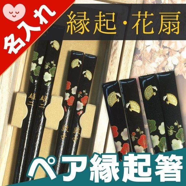 特製桐箱付き名入れ箸 花ふくろう 2膳セット