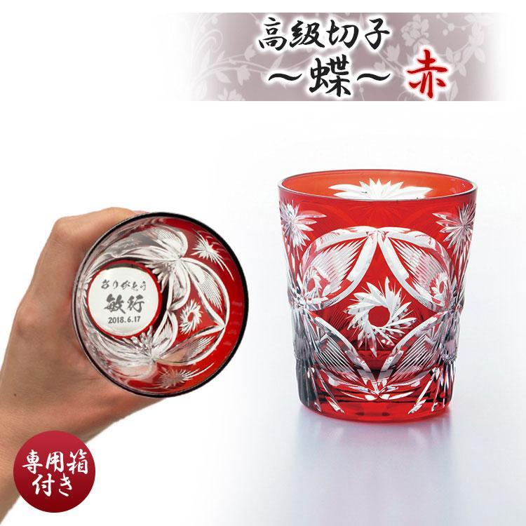 江戸切子グラス-蝶-