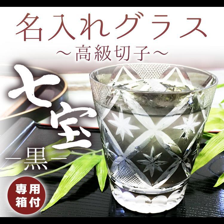 切子グラス 七宝 黒