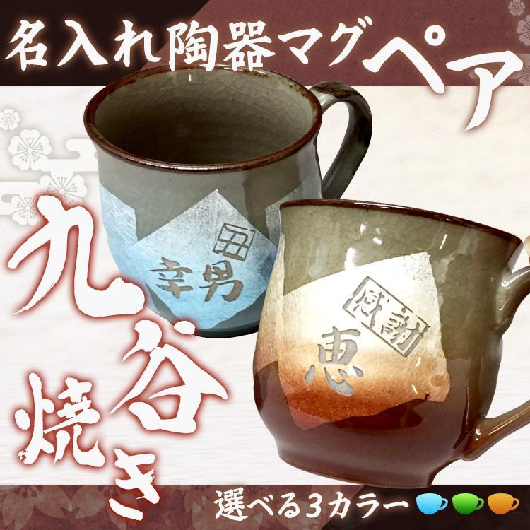 九谷焼マグカップペアセット