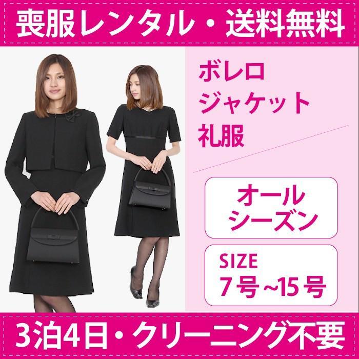 レンタル ボレロジャケットアンサンブル 喪服 礼服 レディース ワンピース 大きいサイズ  FOL-FX6P039A|r-rental|02