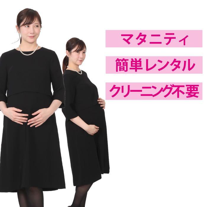 レンタル マタニティワンピース 喪服 礼服 レディース ワンピース 大きいサイズ 葬儀 授乳対応 FOL-MAT1 r-rental 02