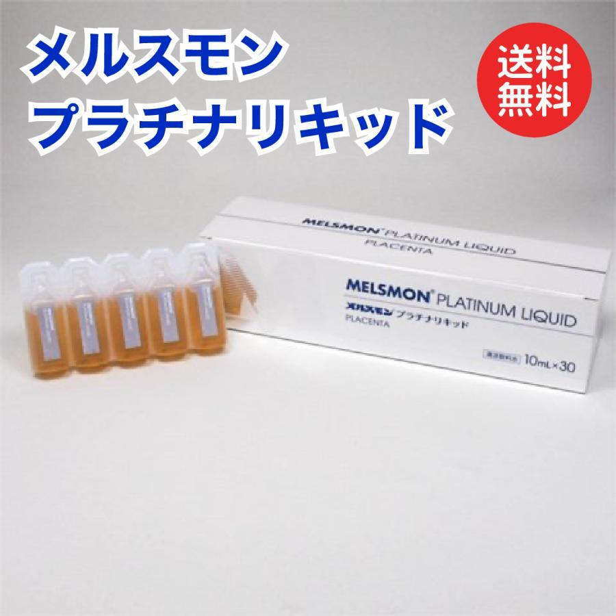 メルスモン プラチナリキッド 10ml×30本入 プラセンタ メルスモン製薬 r-sto