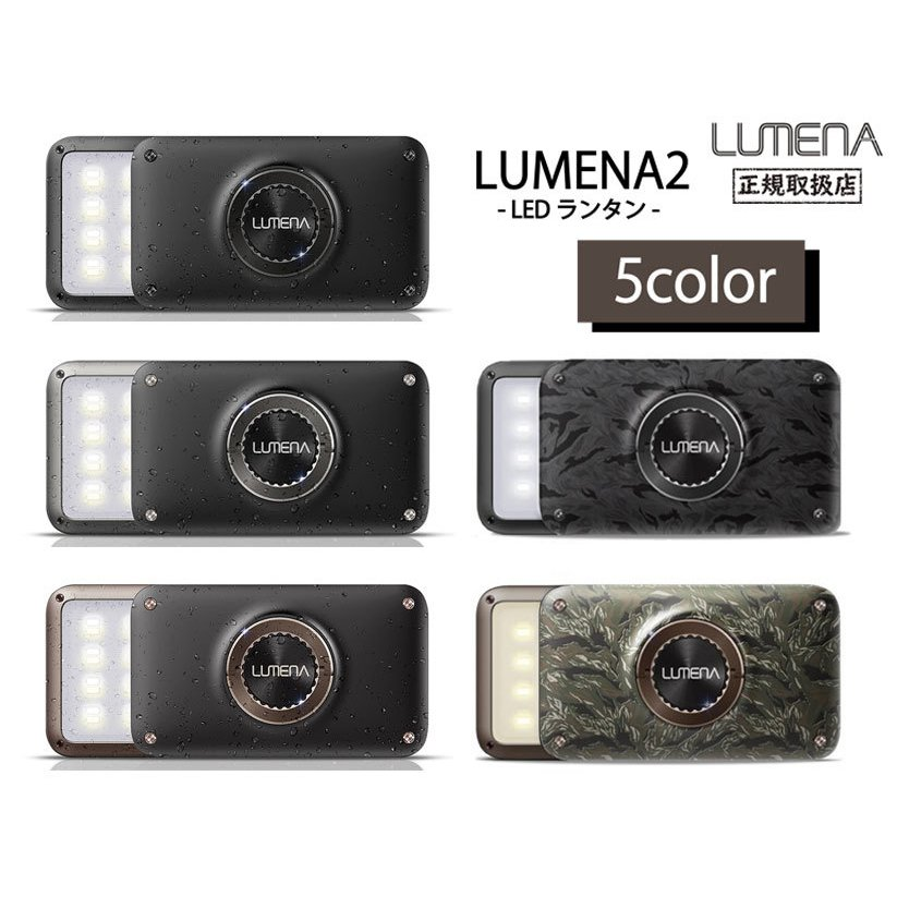 LEDランタン LUMENA2 ルーメナー2 全5色 モバイルバッテリー 防水・防塵 防災グッズ|r-sto