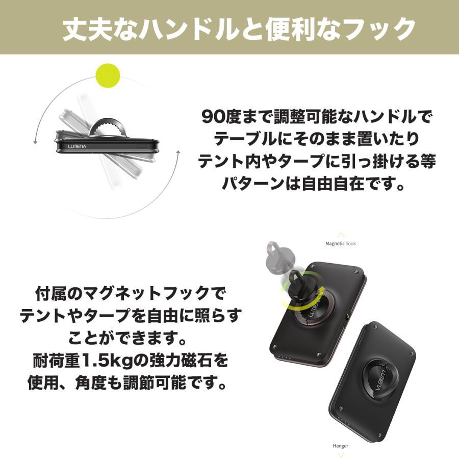 LEDランタン LUMENA2 ルーメナー2 全5色 モバイルバッテリー 防水・防塵 防災グッズ|r-sto|04