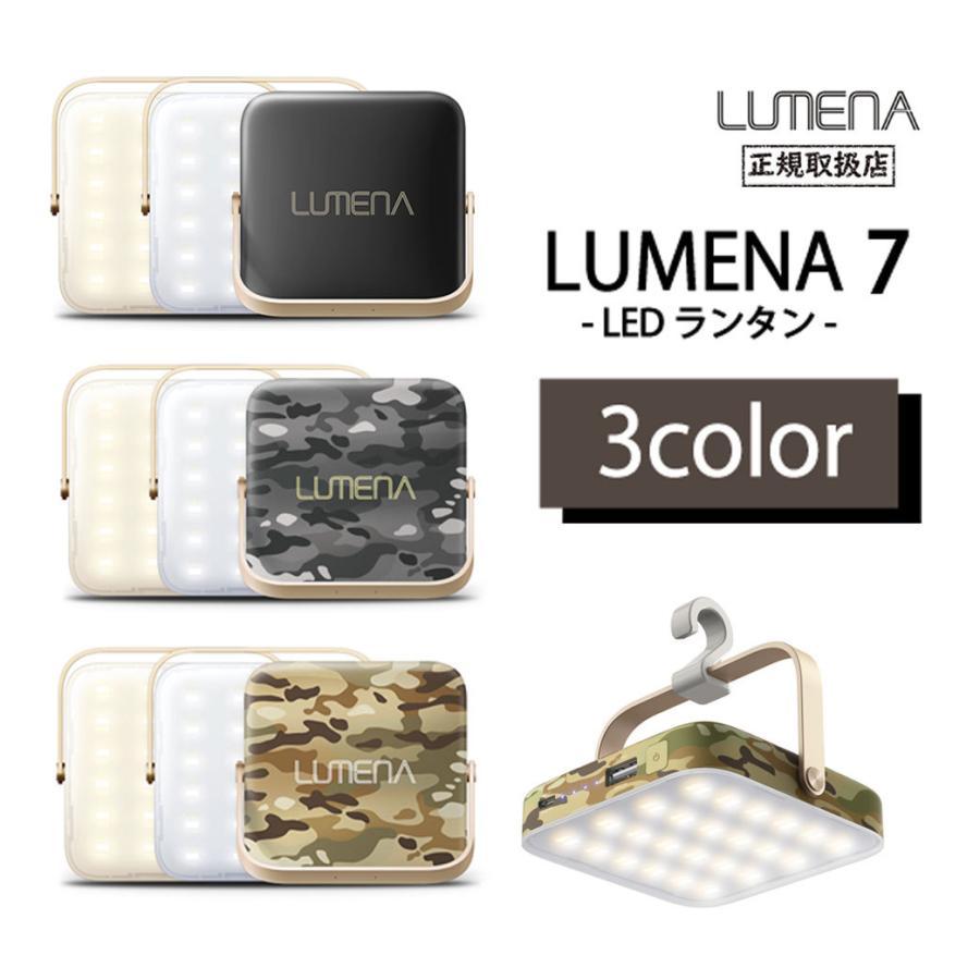 LEDランタン LUMENA7 ルーメナー7 全3色 モバイルバッテリー 防水・防塵 防災グッズ|r-sto