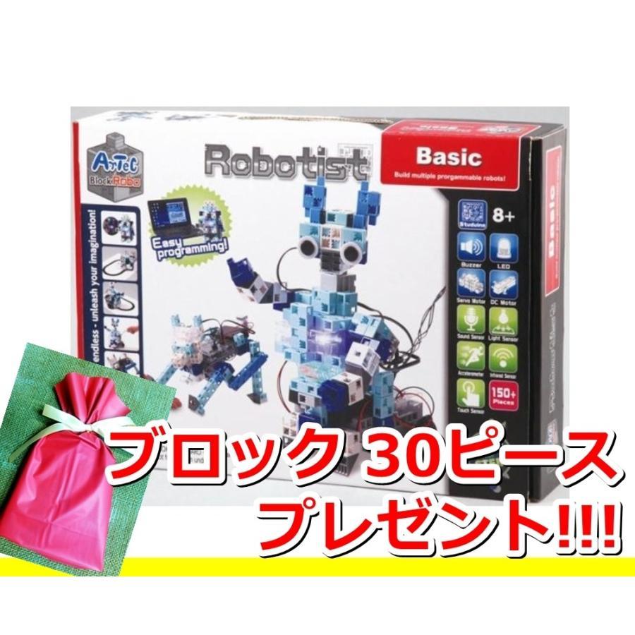 アーテックロボ ベーシック (特典付き) アーテック ブロック ArTeC Robo Basic (ラッピング/リボン/メッセージカード無料対応!)
