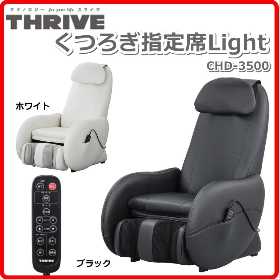 CHD-3500 スライヴ マッサージチェア くつろぎ指定席 Light (マッサージ機 椅子型 フットマッサージ あんま機) THRIVE スライブ
