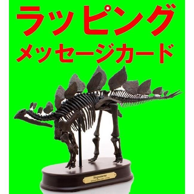 ステゴサウルス スケルトンモデル (FDS604/BR) ブラウン 1/15 フェバリット ラッピング 熨斗 ジュラシックワールド 恐竜