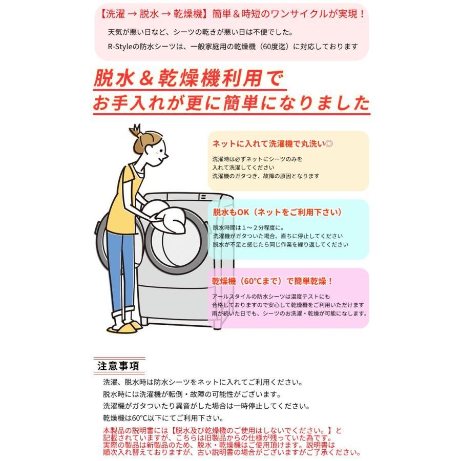 防水シーツ おねしょシーツ ダブル パイル地 (138×210cm) 介護 ペット シーツ (配送:ゆうパケット2)|r-style|13