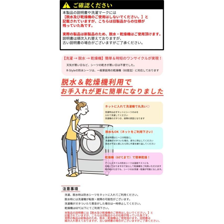 防水シーツ 抗菌 防臭 おねしょシーツ (2枚組) ダブル パイル地 (138×210cm) 介護 ペット シーツ (配送:ゆうパケット2) r-style 20