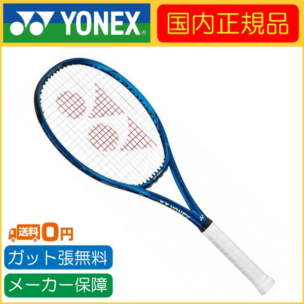 【予約販売】本 YONEX (ヨネックス) (ヨネックス) EZONE 国内正規品 06EZ98L 98L (Eゾーン98ライト) 06EZ98L 国内正規品 硬式テニスラケット, ひまつぶし:1ac32a11 --- airmodconsu.dominiotemporario.com