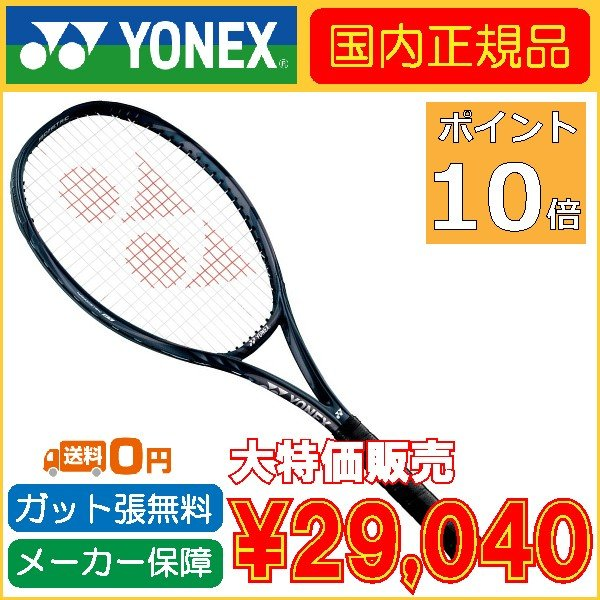 驚きの値段 YONEX (ヨネックス) VCORE 100 (Vコア 100) 18VC100 国内正規品 硬式テニスラケット, RoyalBlue 9590e3cd