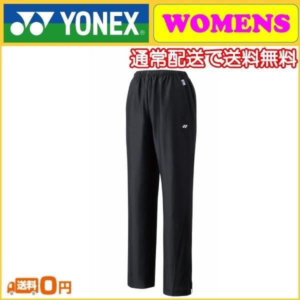 YONEX(ヨネックス)【67000】ウォームアップパンツ