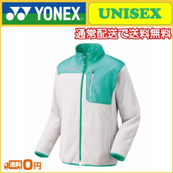 YONEX(ヨネックス)(90039)ボアリバーシブルジャケット