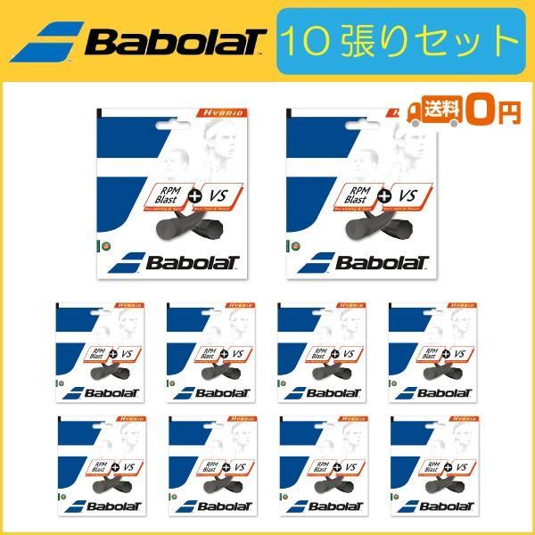 【希少!!】 Babolat (バボラ) RPM Blast+ Blast+ VS RPM VS (アールピーエムブラスト+ ブイエス ) BA281034 (10張りセット) 硬式用ガット, 明野町:1fa7bfe3 --- airmodconsu.dominiotemporario.com
