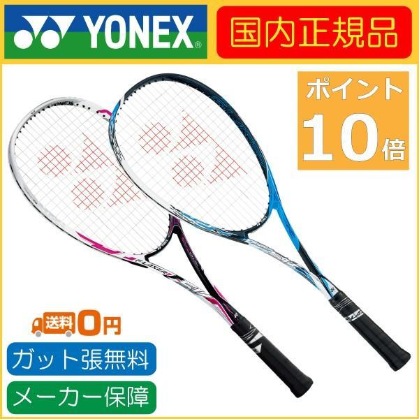 【楽天ランキング1位】 YONEX (ヨネックス) FLR5V (ヨネックス) 国内正規品 F-LASER 5V (エフレーザー5V) FLR5V F-LASER ソフトテニスラケット, roryXtyle:d5889cb1 --- airmodconsu.dominiotemporario.com