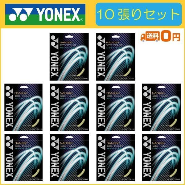 卸し売り購入 YONEX (ヨネックス) NANOGY NSG125T 125 TOUR (ナノジー125ツアー) NSG125T YONEX 10張りセット (ヨネックス) ソフトテニス用ガット, タケベチョウ:933b68f6 --- airmodconsu.dominiotemporario.com