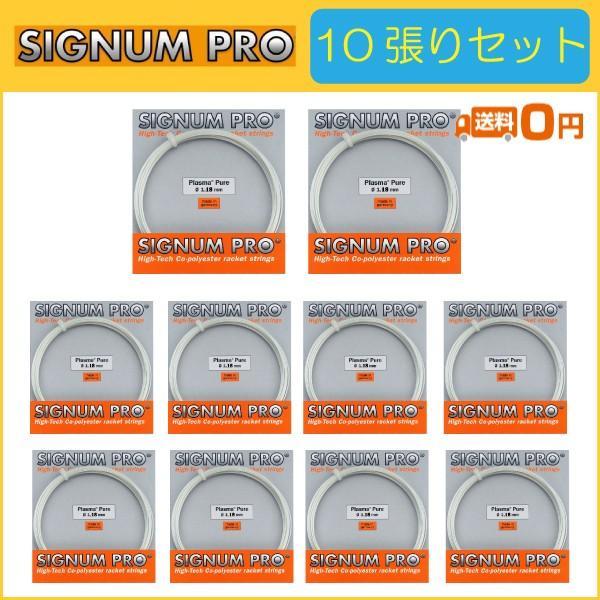 【メーカー公式ショップ】 SIGNUM PRO (シグナムプロ) Plasma Pure (プラズマピュア) (10張りセット) 硬式用ガット, 神岡町 77d38043