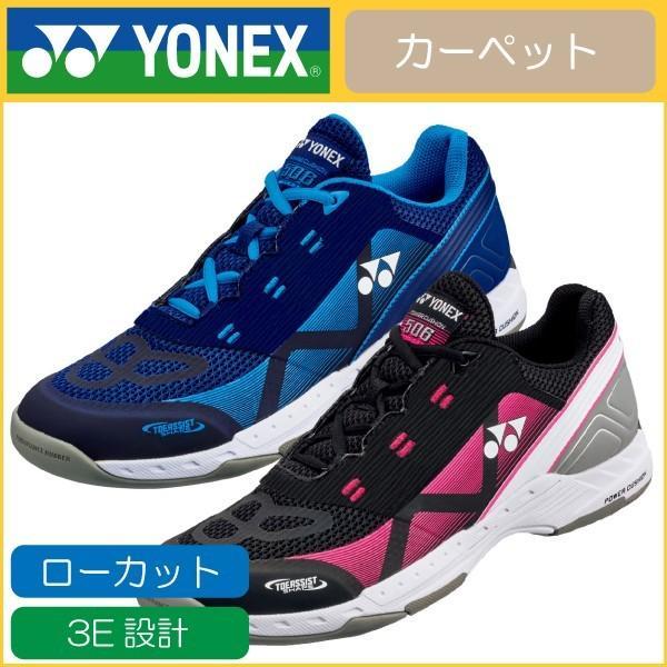 ヨネックス(YONEX) テニスシューズ POWER CUSHION 506 (パワークッション506) SHT506
