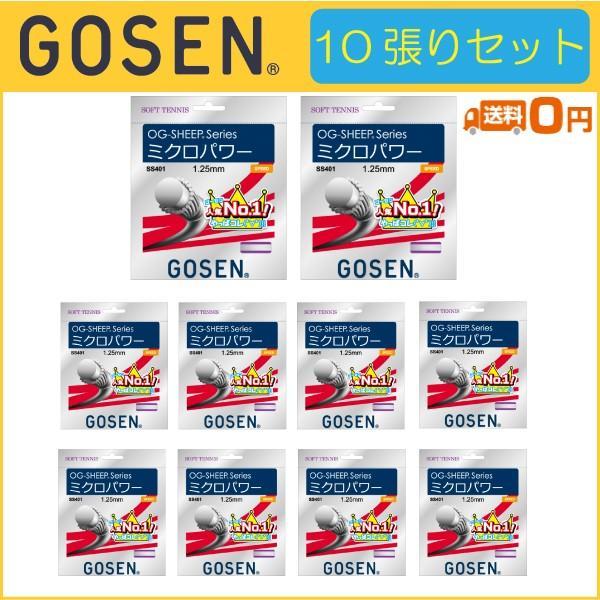 【海外限定】 GOSEN (ゴーセン) SS401 MICROPOWER (ゴーセン) (ミクロパワー) SS401 GOSEN (10張りセット) ソフトテニス用ガット, モンキーパンツ:f079eaf9 --- airmodconsu.dominiotemporario.com