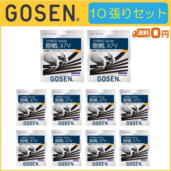 大洲市 GOSEN (剛戦X7V) (ゴーセン) SS507 GOSEN X7V (剛戦X7V) (10張りセット) SS507 (10張りセット) ソフトテニス用ガット, カナヤチョウ:6258dbf1 --- airmodconsu.dominiotemporario.com