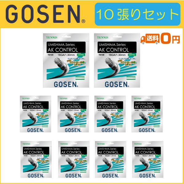 2019年新作 GOSEN (ゴーセン) GOSEN SDCONTROL (ゴーセン) 130 (SDコントロール130) SDCONTROL SS720 (10張りセット) ソフトテニス用ガット, L.A. BOY:dbdeccc9 --- airmodconsu.dominiotemporario.com