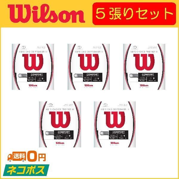 信頼 Wilson (ウィルソン) KEI'S CHOICE PREMIER III (ケイズチョイスプレミアIII) WRZ998720 (5張りセット) 硬式用ガット, スイーツジュエリーマーケット 643145e8