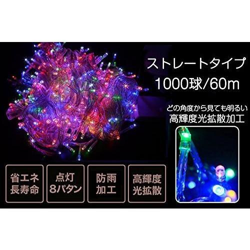 GOODGOODS LED イルミネーション ライト クリスマス 飾り LED電飾 ミックスカラ- 500球30m×2個セット メモリー機能