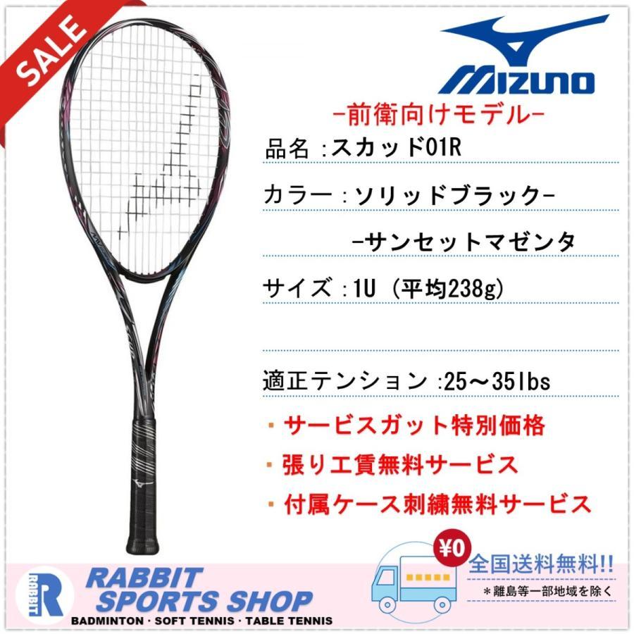 熱販売 スカッド01-R SCUD01-R ミズノ ミズノ ソフトテニスラケット SCUD01-R, でんきのパラダイス 電天堂:ba5272d2 --- airmodconsu.dominiotemporario.com