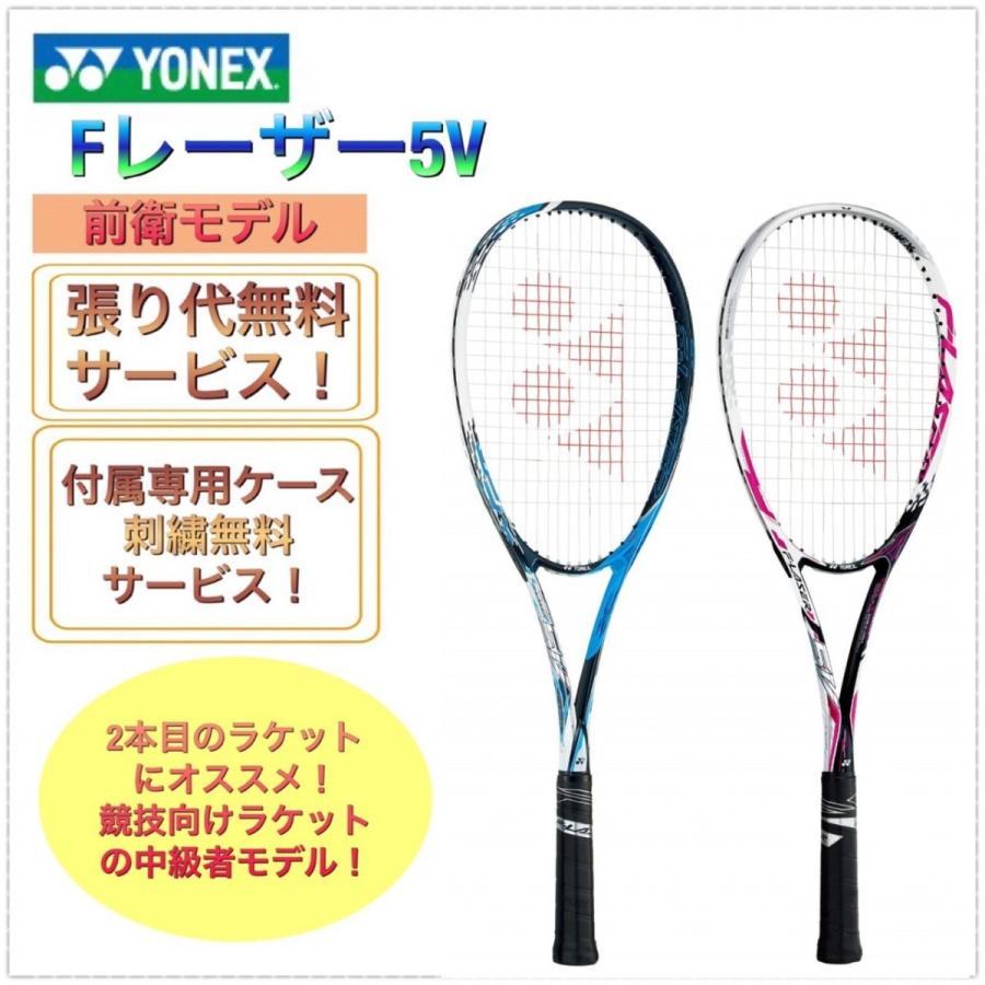 【期間限定特価】 Fレーザー5V ヨネックス ヨネックス ソフトテニスラケット Fレーザー5V FLR5V, フラワーショップBLOOM:f2b0ef75 --- airmodconsu.dominiotemporario.com
