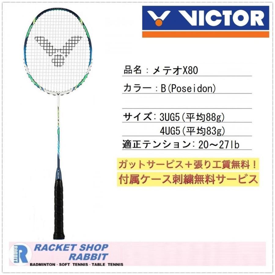 ビクター メテオX80 バドミントンラケット METEOR X 80 MX-80N|rabbit-shop