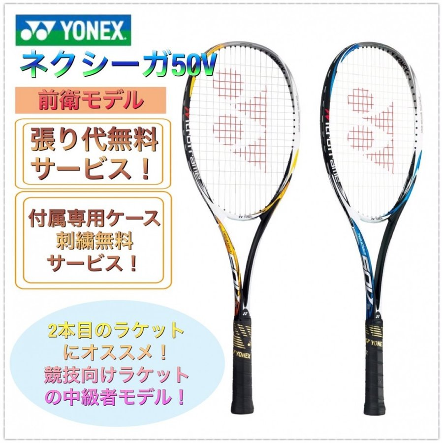 【最安値挑戦!】 ネクシーガ50V ヨネックス ヨネックス ソフトテニスラケット ネクシーガ50V NXG50V NXG50V, BABYISH:e11dc1d5 --- airmodconsu.dominiotemporario.com