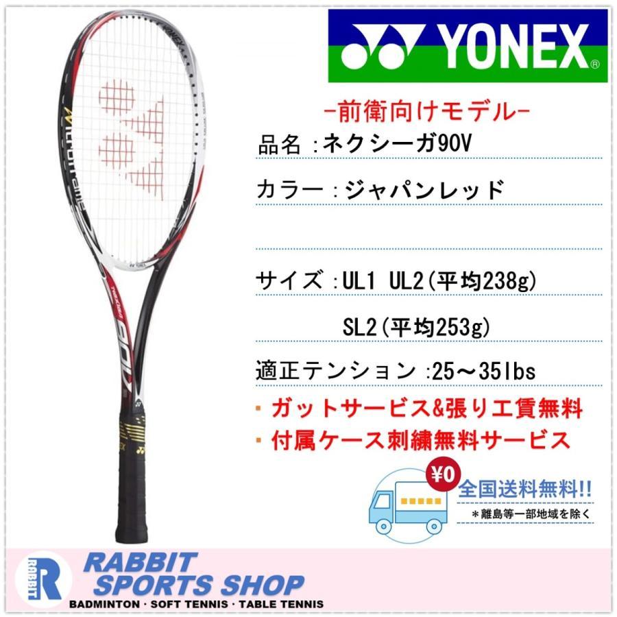 新素材新作 ネクシーガ90V ヨネックス ヨネックス ソフトテニスラケット ネクシーガ90V NXG90V NXG90V, インテリア通販サイト-カグナビ:896d2a40 --- airmodconsu.dominiotemporario.com