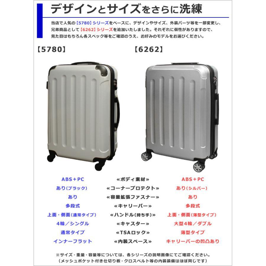 セール中5780 6262 抗菌消毒済み 送料無料 一年保証 スーツケース セミ大型 LMサイズ 6~12日 超軽量 TSAロック キャリーバッグ|rabbittuhan|12