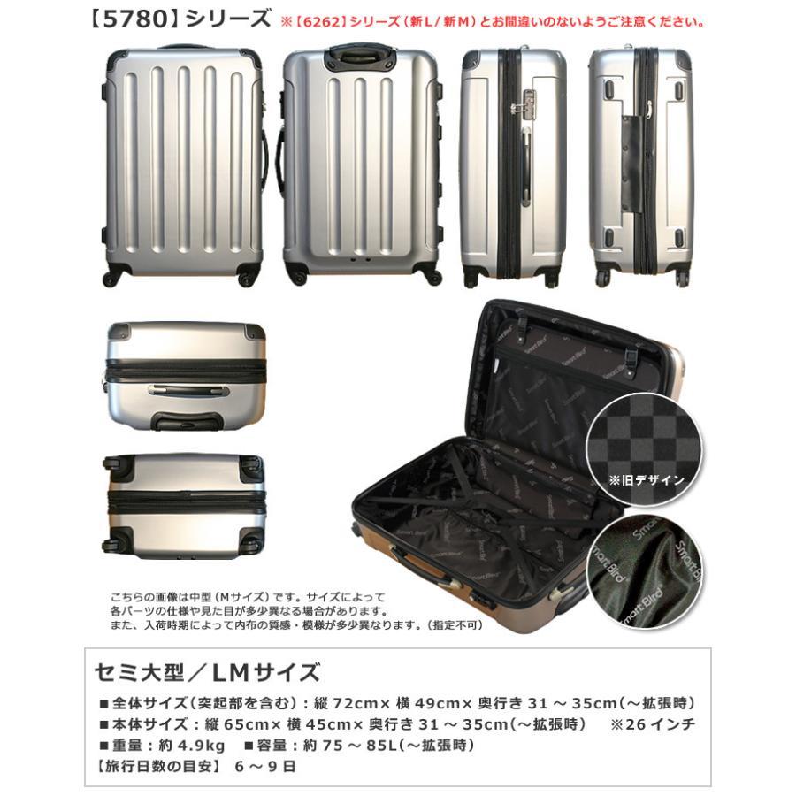 セール中5780 6262 抗菌消毒済み 送料無料 一年保証 スーツケース セミ大型 LMサイズ 6~12日 超軽量 TSAロック キャリーバッグ|rabbittuhan|07