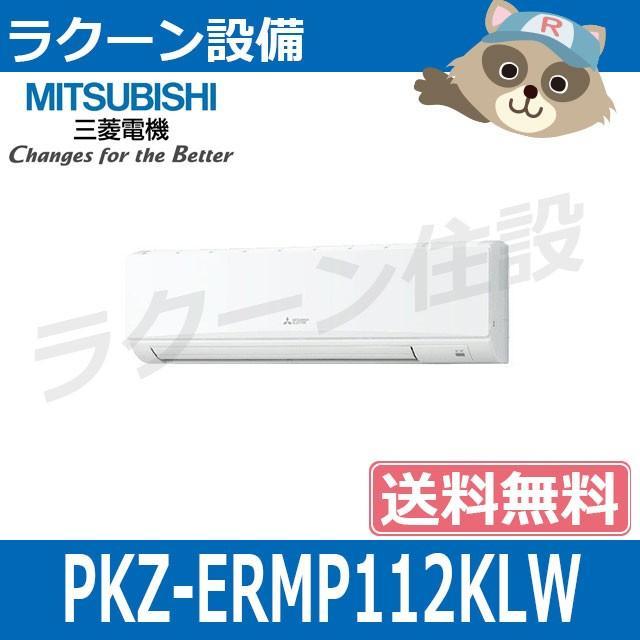 PKZ-ERMP112KLW 三菱電機 業務用エアコン 壁掛形 4馬力 シングル 三相200V 標準仕様(R32) ワイヤレス 【メーカー直送】 【送料無料】