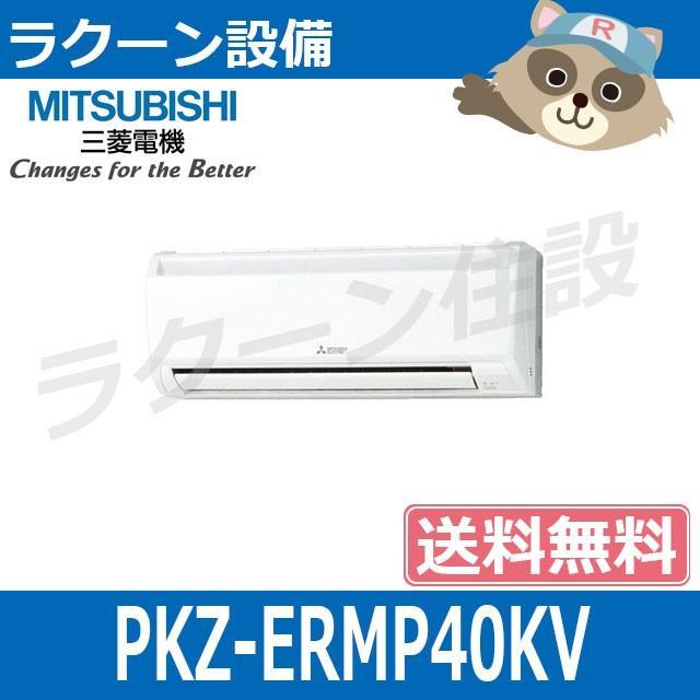 PKZ-ERMP40KV 三菱電機 業務用エアコン 壁掛形 1.5馬力 シングル 三相200V 標準仕様(R32) ワイヤード 【メーカー直送】 【送料無料】