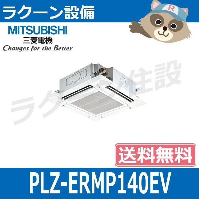 PLZ-ERMP140EV 三菱電機 業務用エアコン 天カセ4方向 5馬力 シングル 三相200V 標準仕様(R32) ワイヤード 【メーカー直送】 【送料無料】