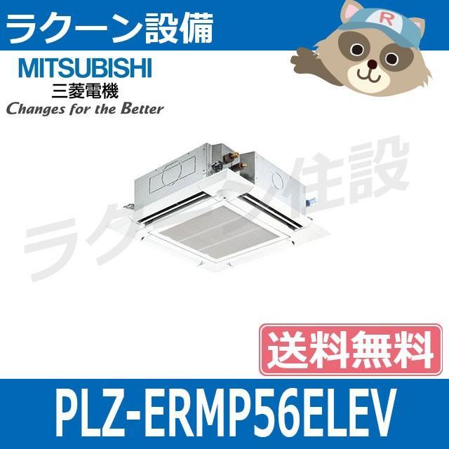 PLZ-ERMP56ELEV 三菱電機 業務用エアコン 天カセ4方向 2.3馬力 シングル 三相200V 標準仕様(R32) ワイヤレス ムーブアイ 【メーカー直送】 【送料無料】