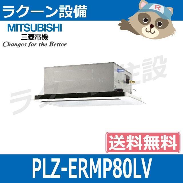 PLZ-ERMP80LV 三菱電機 業務用エアコン 天カセ2方向 3馬力 シングル 三相200V 標準仕様(R32) ワイヤード 【メーカー直送】 【送料無料】