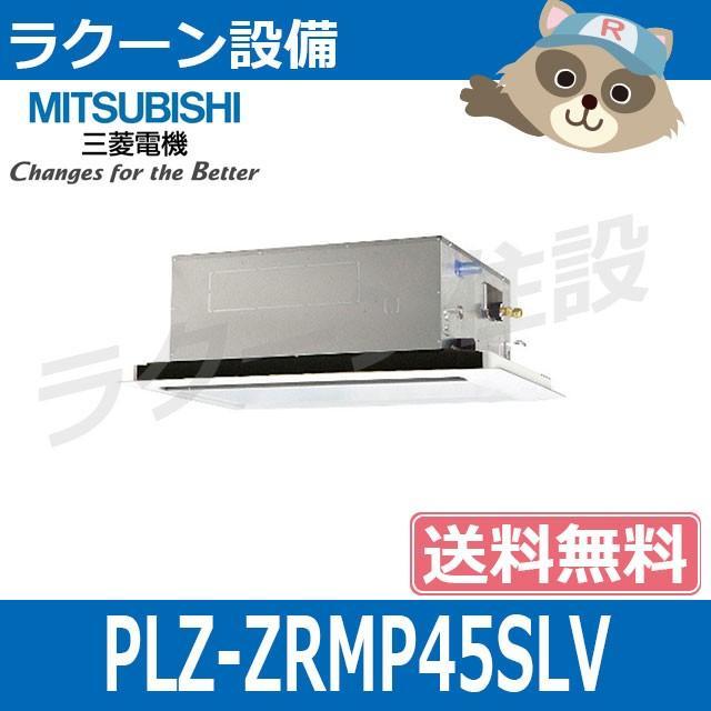 PLZ-ZRMP45SLV 三菱電機 業務用エアコン 天カセ2方向 1.8馬力 シングル 単相200V 省エネ仕様(R32) ワイヤード 【メーカー直送】 【送料無料】