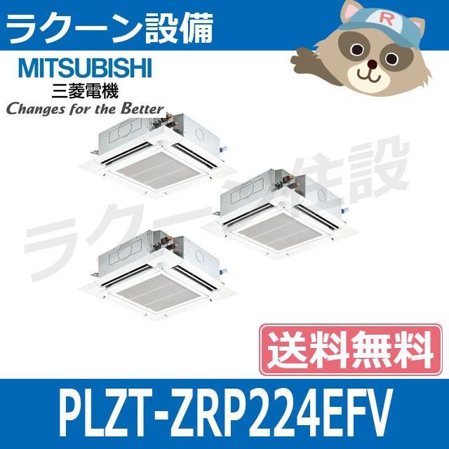 PLZT-ZRP224EFV 三菱電機 業務用エアコン 天カセ4方向 8馬力 同時トリプル 三相200V 省エネ仕様(R410A) ワイヤード 人感ムーブアイ [メーカー直送] [送料無料]