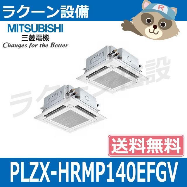 PLZX-HRMP140EFGV 三菱電機 業務用エアコン 天カセ4方向 5馬力 同時ツイン 三相200V 寒冷地仕様(R32) ワイヤード 【メーカー直送】 【送料無料】
