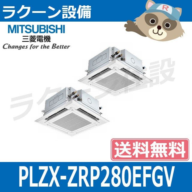 PLZX-ZRP280EFGV 三菱電機 業務用エアコン 天カセ4方向 10馬力 同時ツイン 三相200V 省エネ仕様(R410A) ワイヤード 人感ムーブアイ [メーカー直送] [送料無料]