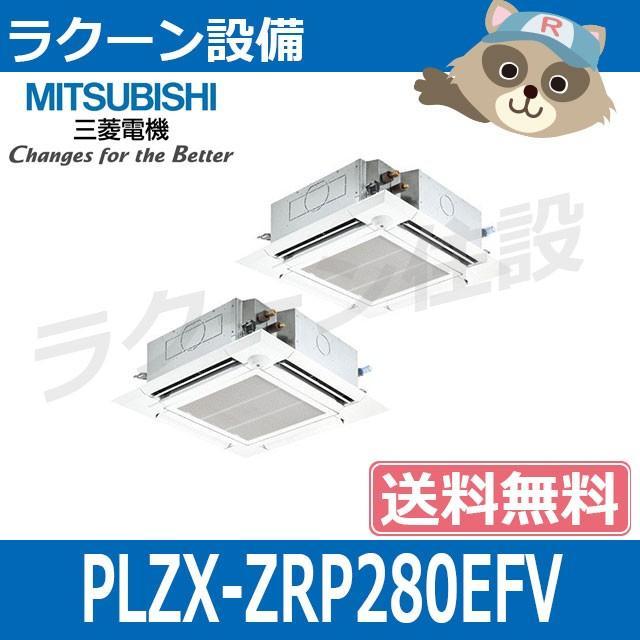 PLZX-ZRP280EFV 三菱電機 業務用エアコン 天カセ4方向 10馬力 同時ツイン 三相200V 省エネ仕様(R410A) ワイヤード 人感ムーブアイ [メーカー直送] [送料無料]